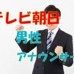 テレビ朝日の男性アナウンサーまとめ