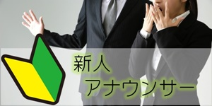 新人アナウンサーのイメージ