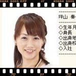 元・山陰放送&元・広島ホームテレビの女子アナ・坪山奏子