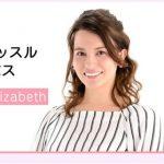 山梨放送アナウンサー・ハードキャッスルエリザベス