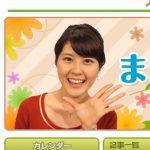 日本海テレビ中尾真亜理アナ、休みから復帰したら痩せた!?