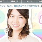 広島ホームテレビアナウンサー・冨田奈央子