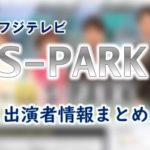 フジテレビ「S-PARK(スパーク)」アナウンサー&コメンテーター出演者一覧