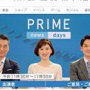 「プライムニュース デイズ」出演アナウンサー一覧