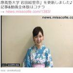 日本テレビ・岩田絵里奈アナ