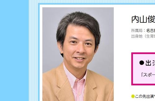 NHKアナウンサー・内山俊哉