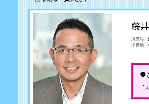 NHKアナウンサー・藤井康生