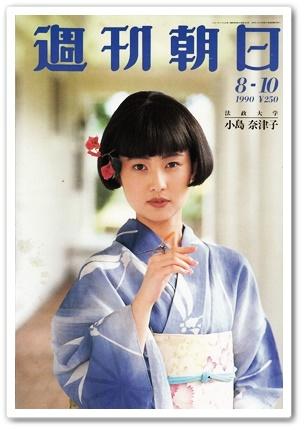 1990年8月10日号「週刊朝日」表紙の小島奈津子(当時は法政大の学生)