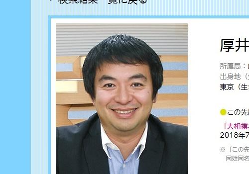 NHKアナウンサー・厚井大樹