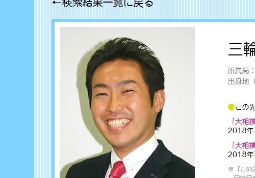 NHKアナウンサー・三輪洋雄