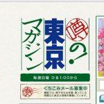 「噂の!東京マガジン」出演者&アナウンサー一覧