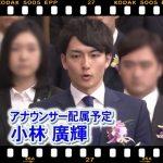 TBSアナウンサー小林廣輝