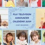 フジテレビ2019年度女子アナカレンダーの表紙