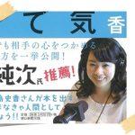 ラジオDJ・タレント・ナレーターの秀島史香