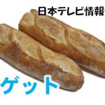 日本テレビ情報番組「バゲット」