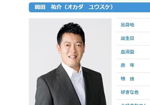 南日本放送アナウンサー・岡田祐介
