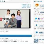 BS-TBS「報道1930」出演キャスター&アナウンサー一覧