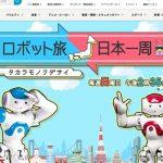 「ロボット旅日本一周〜タカラモノクダサイ〜」出演者一覧