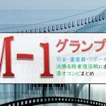 テレビ朝日系「M-1グランプリ」出場者・司会・審査員・リポーター情報まとめ