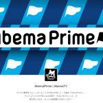 AbemaTV - AbemaNews「AbemaPrime」