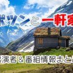 ABC朝日放送「ポツンと一軒家」出演タレント&ナレーション一覧