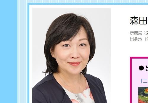 NHKアナウンサー・森田美由紀