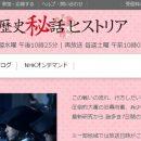 NHK「歴史秘話ヒストリア」出演アナウンサー&テーマ曲一覧