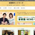 NHK「首都圏ネットワーク」出演アナウンサー一覧