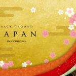日本・歴史のイメージ