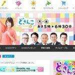 STV札幌テレビ「どさんこワイド!!朝!」