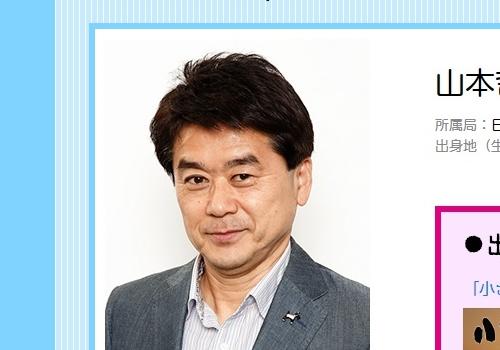 NHKアナウンサー・山本哲也