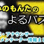 AbemaTV「みのもんたのよるバズ!」出演MC&アナウンサー&コメンテーター一覧