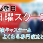 【作業中】BS朝日「日曜スクープ」出演キャスター&コメンテーター一覧