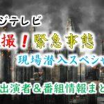 フジテレビ「激撮!緊急事態 現場潜入スペシャル」シリーズ出演者一覧