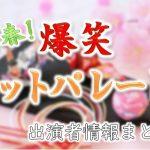 フジテレビ「爆笑ヒットパレード2019」出演芸人&アナウンサー&タレント一覧