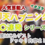 フジテレビ「人気芸能人にイタズラ!仰天ハプニング」出演MC&ゲストと放送内容