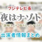 フジテレビ「今夜はナゾトレ」出演MCとレギュラー&ゲスト解答者一覧