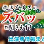 フジテレビ「梅沢富美男のズバッと聞きます!」出演MC&進行役&出演の多いゲスト一覧
