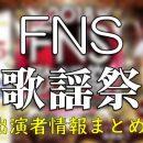 フジテレビ「2018 FNS歌謡祭」出演MC&アーティストまとめ