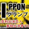 フジテレビ系「IPPONグランプリ」大喜利出演芸人&出演者まとめ