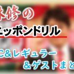 フジテレビ「林修のニッポンドリル」出演MC・レギュラー&よく出るゲスト一覧