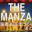 フジテレビ「THE MANZAI」出演MC&漫才コンビ一覧