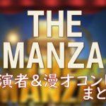 フジテレビ「THE MANZAI」出演MC&漫才コンビまとめ