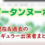 関西テレビ「グータンヌーボ2」現在&過去のレギュラー出演者まとめ