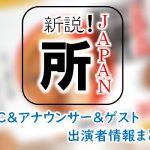 【作業中】カンテレ「新説!所JAPAN」MC&アナウンサー一覧