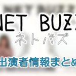 NHK「NET BUZZ(ネトバズ)」出演女子アナ&ゲスト一覧