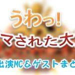 日本テレビ「うわっ!ダマされた大賞」【2020年9月20日 生放送】MC&ゲスト出演者一覧