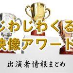 日本テレビ「じわじわくる映像アワード」出演MC&アナウンサー&ゲスト一覧
