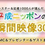 日本テレビ「平成ニッポンの瞬間映像30」出演MC&プレゼンター&ゲスト一覧