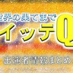 日本テレビ「世界の果てまでイッテQ!」出演者一覧